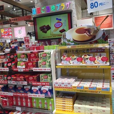 新宿マルイ アネックス 諸国ご当地プラザに行きました❗️の記事に添付されている画像