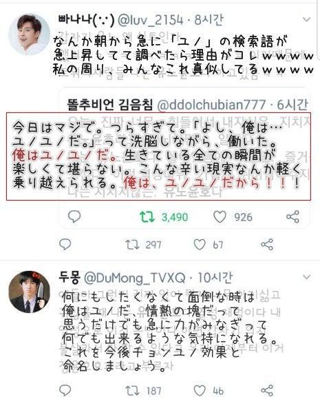 東方神起 ユノ ツイッター