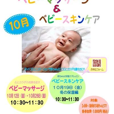 赤ちゃんとの初めてレッスンにおすすめです^_^/の記事に添付されている画像