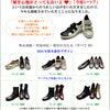 履きやすい靴 秋冬受注会2018 明日から開催の画像