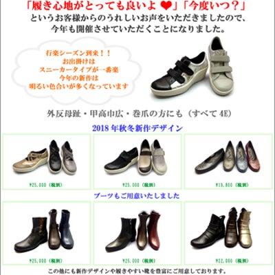 履きやすい靴 秋冬受注会2018 明日から開催の記事に添付されている画像