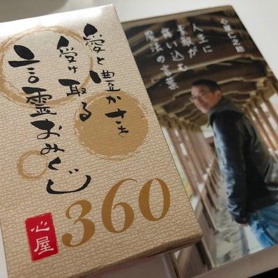 【開催中】1/20(日) 10時~LINE @で言霊おみくじ一枚引きやりまーす♡の記事に添付されている画像