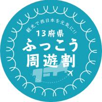 【また改正?!】13府県ふっこう周遊割 対象期間延長の記事に添付されている画像