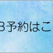 23(土)は秋葉原(岩本町)とまり木ですの記事に添付されている画像