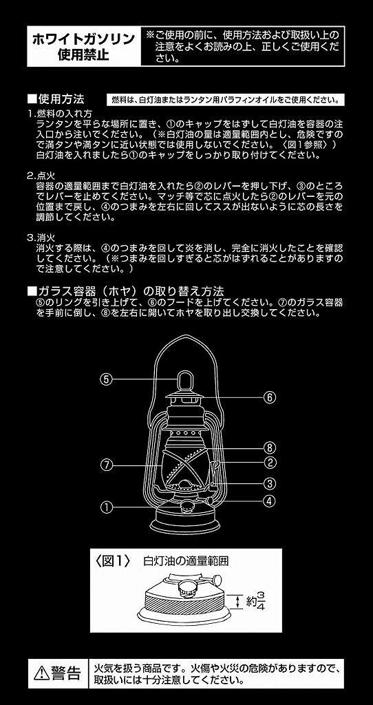 キャプテンスタッグ オイル ランタン CSブラックラベル