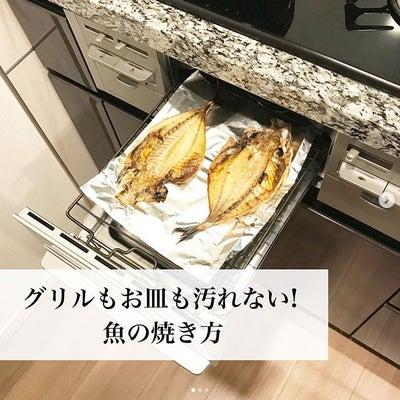 グリルも皿も汚れない!魚の焼き方の記事に添付されている画像