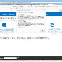 突然「マイクロソフト セキュリティアラーム エラーナンバーDW6VD36...」の記事に添付されている画像