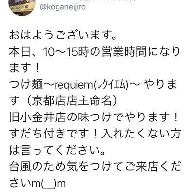 ラーメン二郎 新小金井街道店の記事に添付されている画像