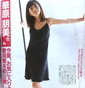 華原朋美若い頃ファッション画像