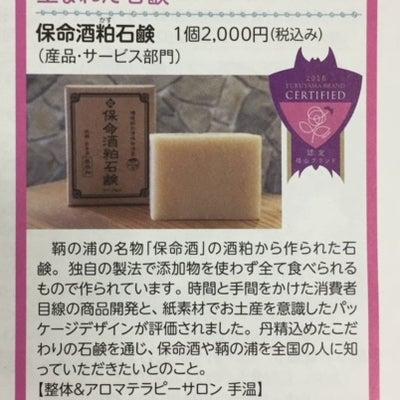 【お知らせ】保命酒粕石鹸の販売店についての記事に添付されている画像