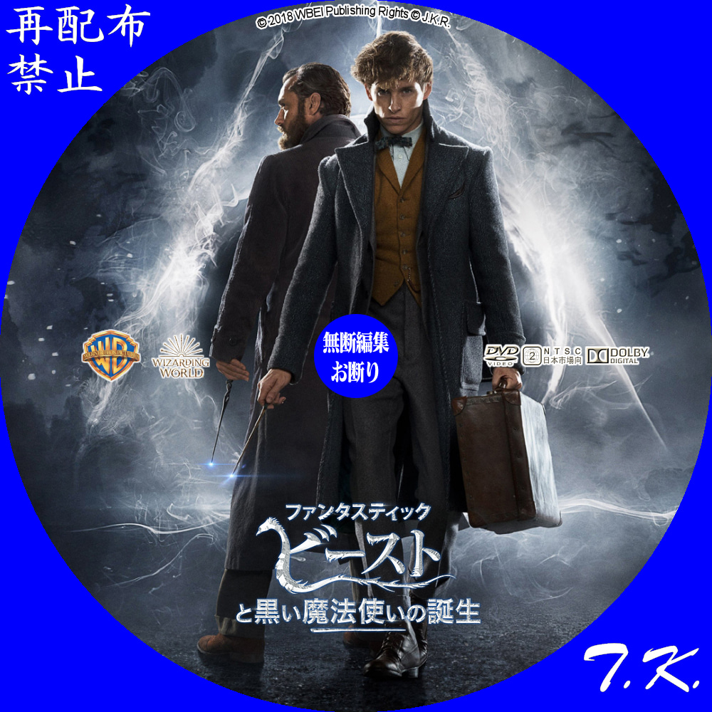 映画『ファンタスティック・ビーストと黒い魔法使いの誕生』 DVD/BDラベル