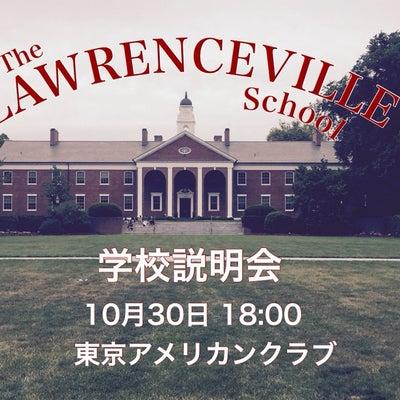 学校説明会開催!The Lawrenceville Schoolの記事に添付されている画像