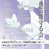 鎌倉能楽堂で演奏します!の画像
