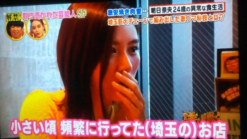 「朝日奈央 埼玉」の画像検索結果