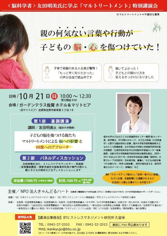 マルトリートメント 10月21日講演会IN佐賀の記事より
