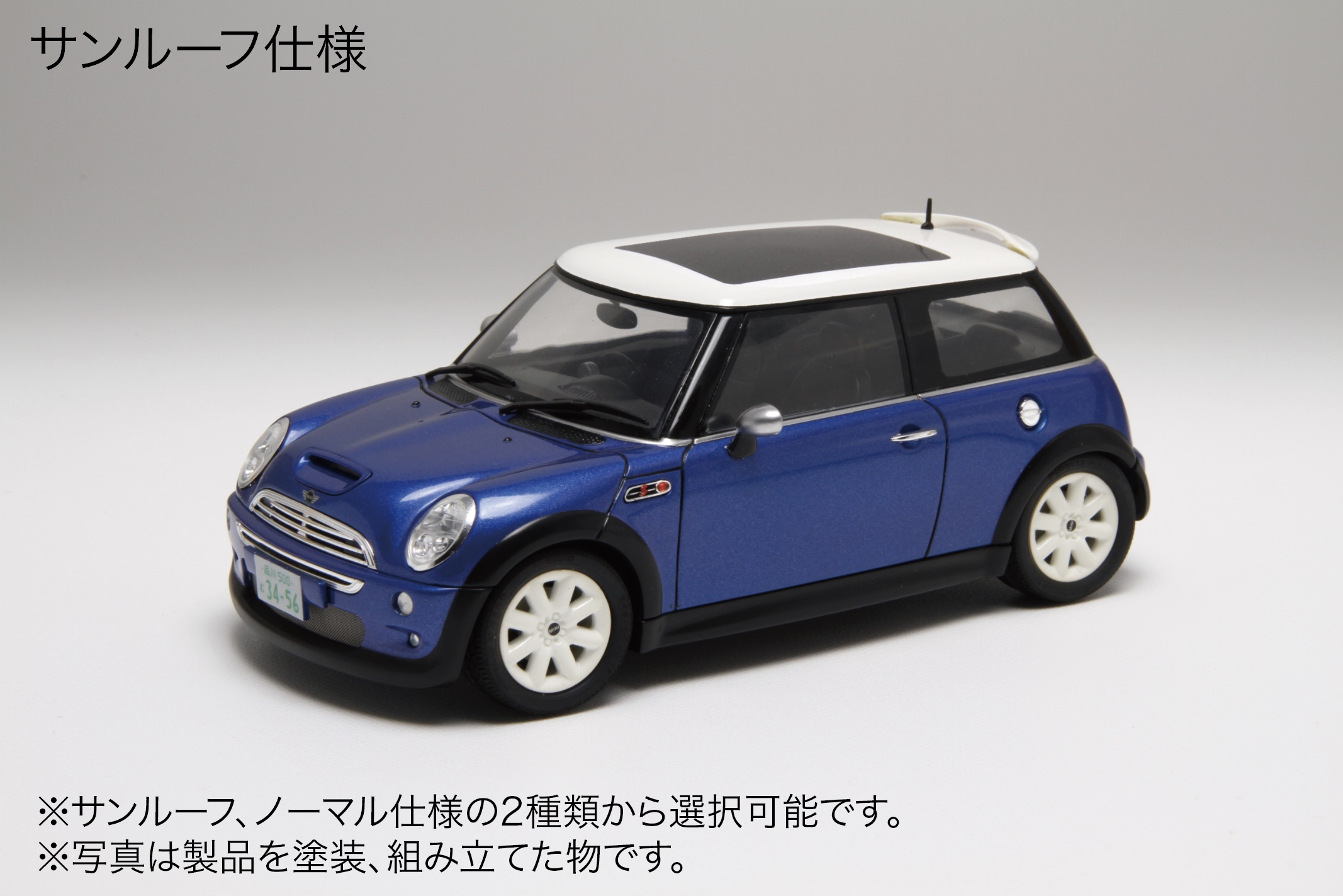 Fujimi 7 Toyland Hobby Modeling Magazine Snap Circuits Sound The Granville Island Toy Company Cooper Second Generation R56 Type You Can Choose Presence Or Absence Of Sunroof