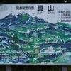 男鹿半島、最大のパワースポット?!真山神社 秋田県の画像