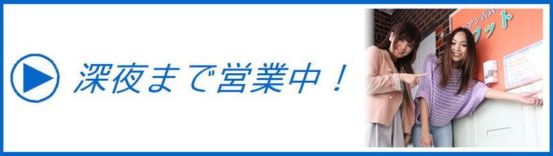 深夜営業,早朝,北千住,綾瀬,亀有,タイ古式,台湾式足つぼ,オイルマッサージ,アロマオイル,