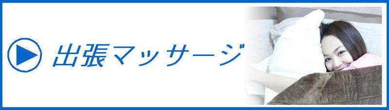 出張マッサージ,デリバリー,東京,埼玉,千葉,神奈川,タイ古式,台湾式足つぼ,オイルマッサージ,