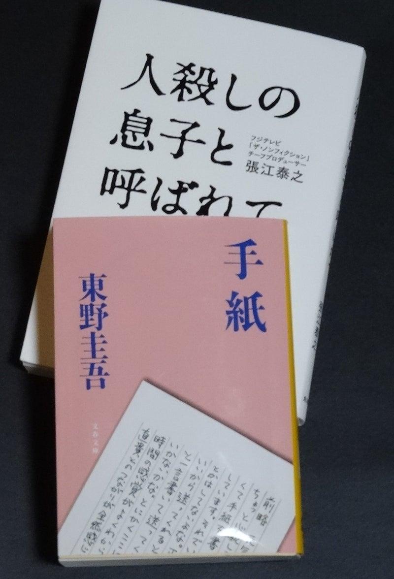 圭吾 手紙 東野