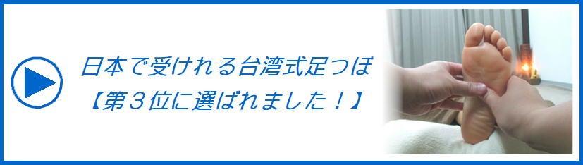 台湾式足つぼ,足ツボ,リフレクソロジー,反射区,痛い気持ちいい,効く,東京,埼玉,千葉,神奈川1