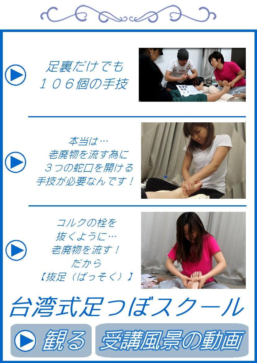 台湾式足つぼ,リフレクソロジー,スクール,スクーリング,プロコース,短期,受講,授業,1DAY,
