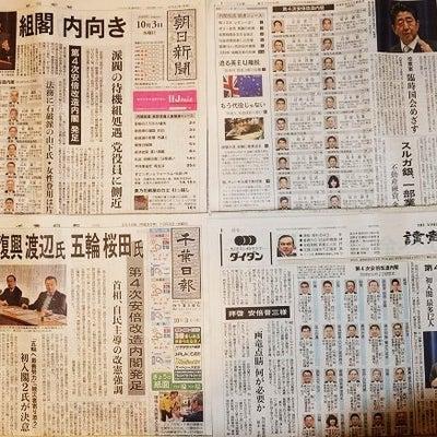 今日の全国紙朝刊1面(10月3日)の記事に添付されている画像