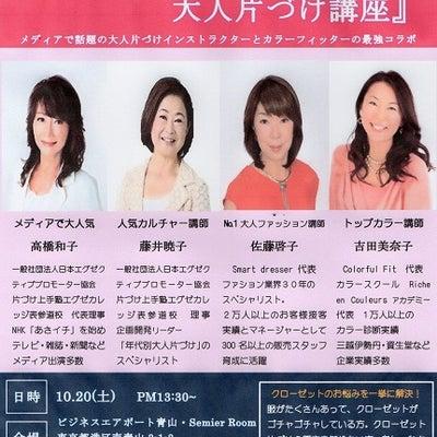 東京開催【似合う服でつくる~おしゃれクローゼット大人片づけ講座】の記事に添付されている画像