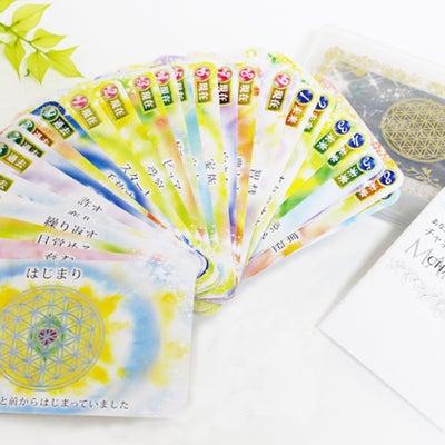 チャネリング曼荼羅カードの販売について☆の記事に添付されている画像