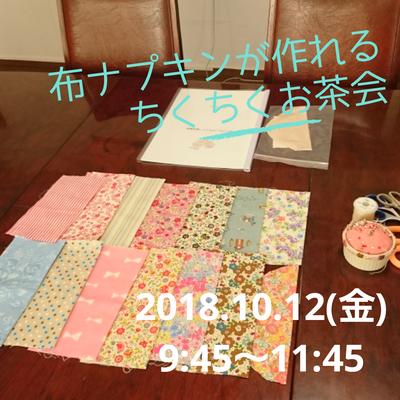 布ナプキンが作れるちくちくお茶会日程!まだ少しお席あります!の記事に添付されている画像