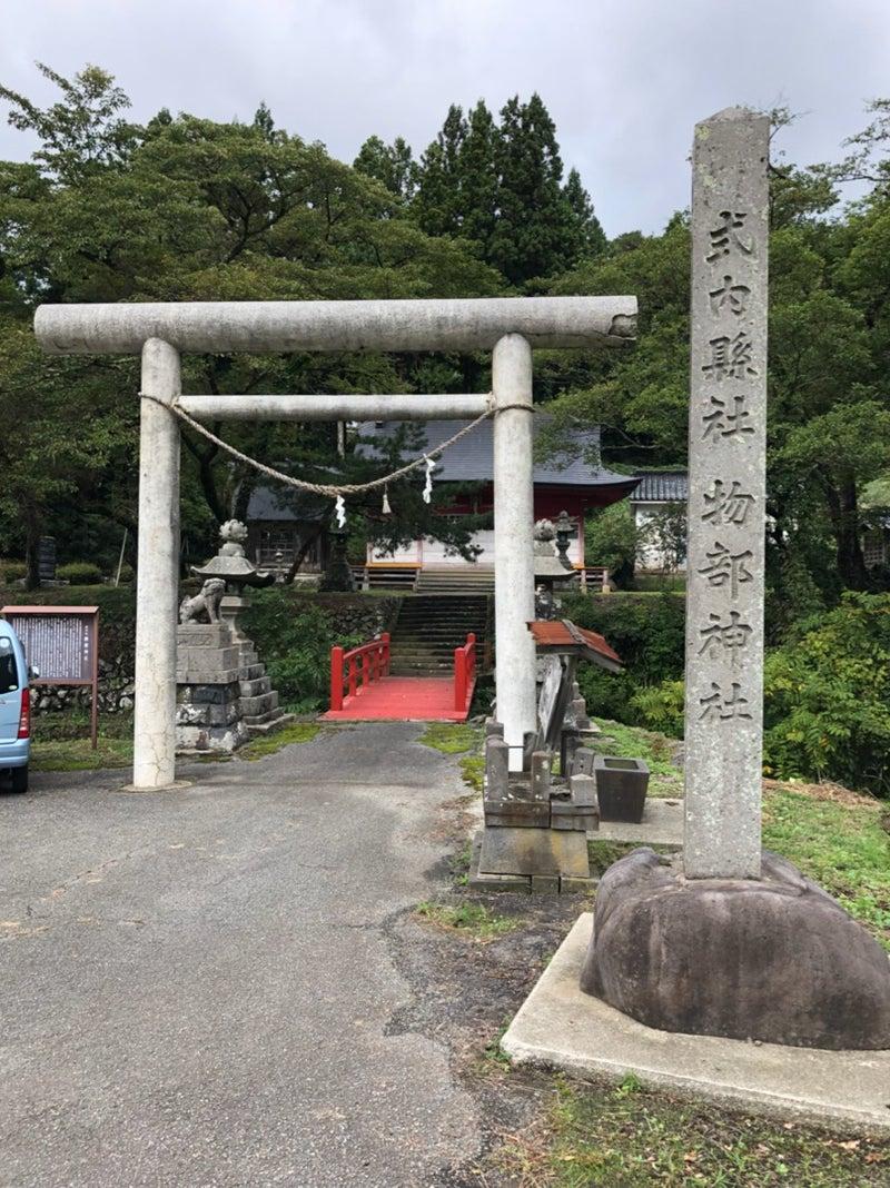 新潟県佐渡市小倉乙618 物部神社...