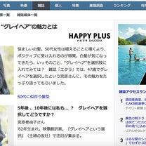 集英社エクラ10月号の記事が、Yahoo!ニュースで紹介!の記事に添付されている画像