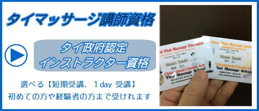 タイ政府認定インストラクター資格,東京,埼玉,千葉,神奈川,北千住,タイマッサージスクール