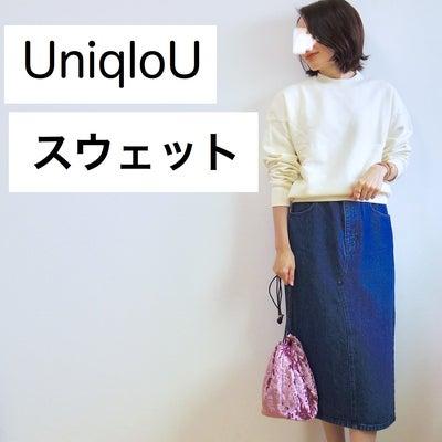 【ユニクロユー】ゆるっとかわいい♡大人気スウェットクルーネックプルオーバーコーデの記事に添付されている画像
