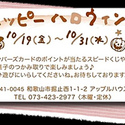 和歌山店からのお知らせの記事に添付されている画像