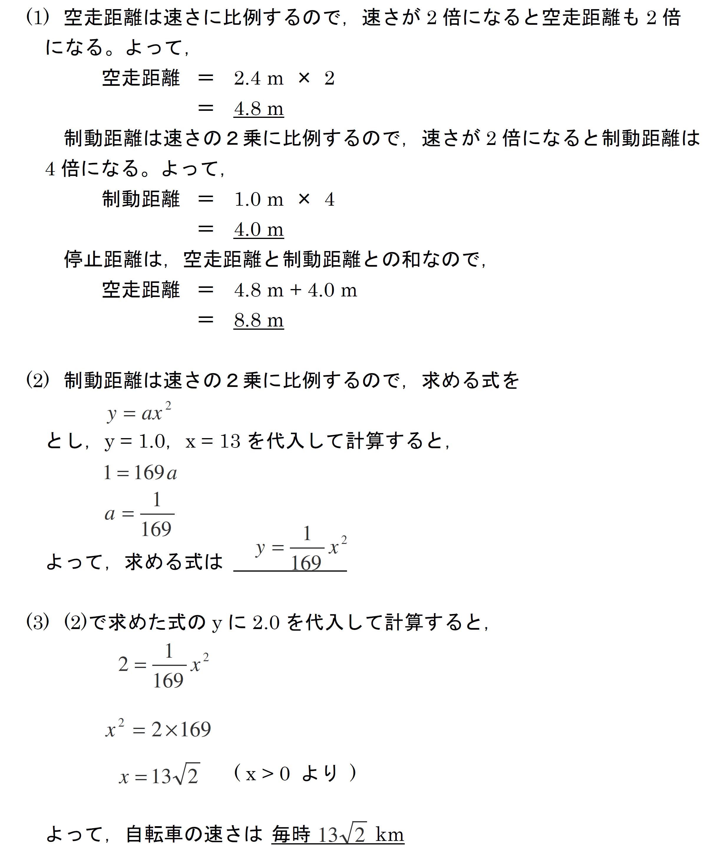 計算 制動 距離 車の数学(27): 車の重量と停止距離の関係