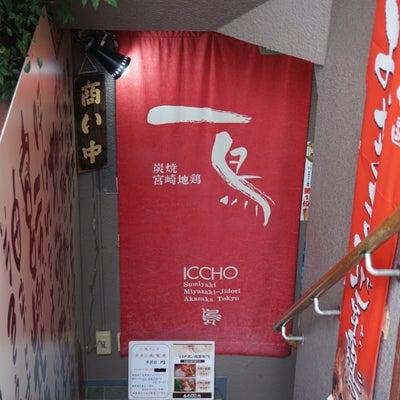 一鳥@赤坂 ランチはチキン南蛮一択!!の記事に添付されている画像