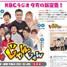 【2019年2月27日】水曜日18:00~九州朝日放送KBCラジオ「夕方じゃんじゃん」生出演!の記事より
