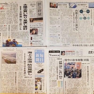 今日の全国紙朝刊1面(10月4日)の記事に添付されている画像