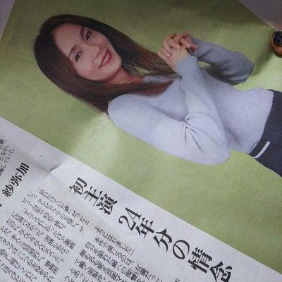 山口紗弥加 様   カメレオン女優の初主演ドラマの記事に添付されている画像