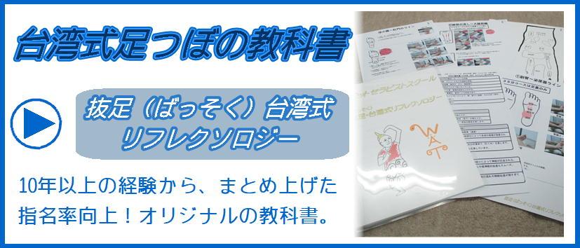 抜足(ばっそく)台湾式足つぼ,リフレクソロジー,教科書,プロコース,短期受講,1day受講,東京