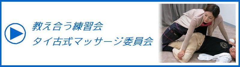 教え合う練習会,タイマッサージ練習会,オイルマッサージ練習会,バリニーズ,ロミロミ,東京,埼玉,
