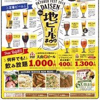 【明日から開催!】 2018・秋の大山 地ビール祭りの記事に添付されている画像