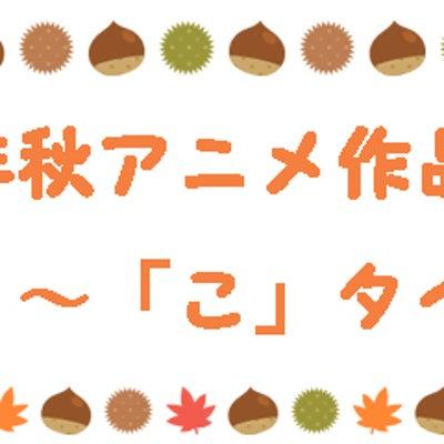 2018年 秋アニメ 作品一覧 その1 「あ」~「こ」の記事に添付されている画像