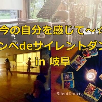 今の自分を感じて~☆ジャンべdeサイレントダンス!の記事に添付されている画像