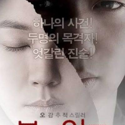 韓国映画『ブラインド』『最強ロマンス』の記事に添付されている画像