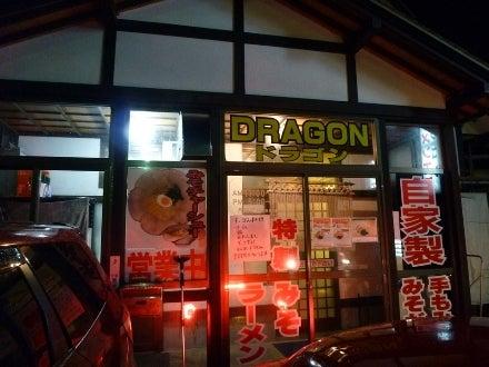 DRAGON(ドラゴン) 長岡市
