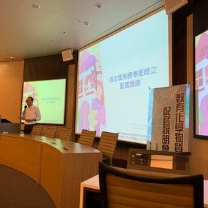 台湾既存物質標準登録についての説明会の画像