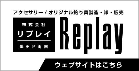 株式会社リプレイのホームページ