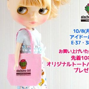 アイドール大阪に出展します!!プレゼント企画するよ♪の画像